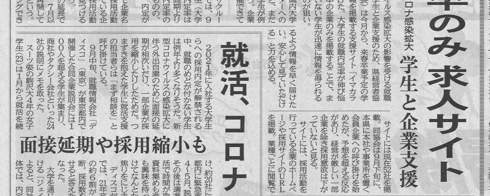 茨城新聞に掲載されました