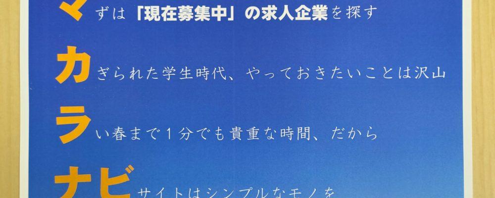 広報用ポスター!
