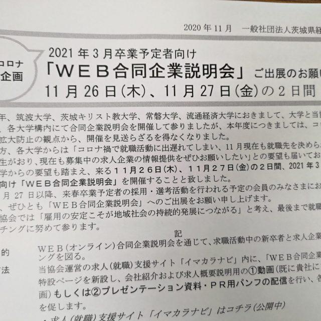 WEB合同企業説明会開催決定!